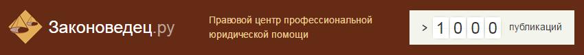 Законоведец.ру